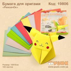 """Бумага для оригами """"РюкзачОк"""""""