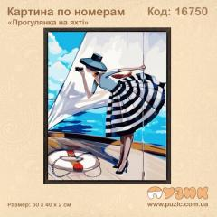 Картина по номерам «Прогулянка на яхті»