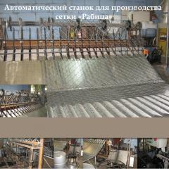 The automatic machine for production of a grid