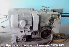 SMZh 357 correct and detachable machine