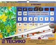 Calendars are corporate, to Buy (sale), Kharkiv,