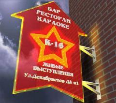 Светящиеся наружные вывески заказать в Украине,