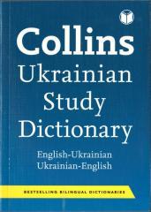 Словник Collins Ukraine Study Dictionary (словарь)