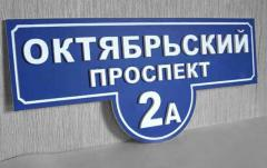 Указатель улиц