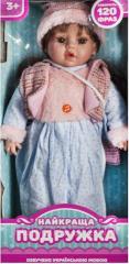 """Кукла """"Лучшая подружка"""", 45 см,"""