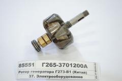 Ротор генератора Г273-В1 (Китай)