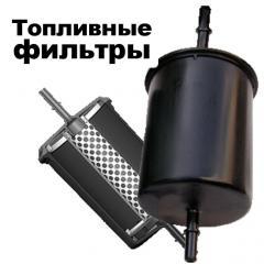 Фильтр топливный ЗИЛ ГАЗ тонкой очистки