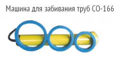 Машина для забивания труб СО-166 от Гидропром, Киев