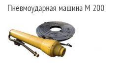 Пневмоударная машина М 200 от ООО Гидропром, Киев