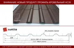 Профнастил Suntile HC 35 кровельно-стеновой...