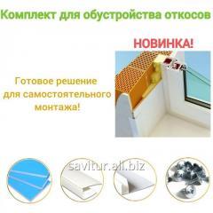Готовые откосы балконный блок комплект