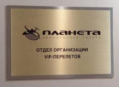 Signs and plates, production, Ukraine, Price,