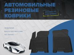 Комплект резиновых ковриков в салон автомобиля 4