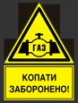 """Предупреждающий знак """"Осторожно. Газ"""""""