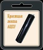 The cartridge ribbon for the ALPHANUMERIC PRINTER,