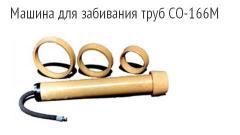 Сваезабивающее оборудование пневмопробойник от производителя Гидропром, Киев