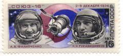 Марка Союз -16 Космонавти СССР 1974 год