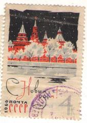 Brand happy New Year 1966 of the USSR