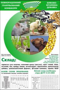 Compound feed for bird in Ukraine to Buy, the