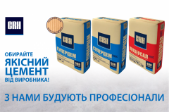 Цемент CRH, Подольский, ПЦ I 500, ПЦ II АШ 500, ПЦ II БШ 400