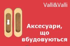Аксессуары для дверей Valli&Valli