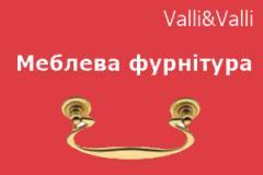 Фурнитура мебельная Valli&Valli