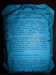 Bathing phyto tea for removal of slags (80 herbs),