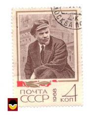 МАрки СССР, Ленин 1968 год Пошта СССР