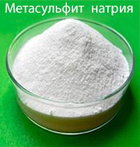 Натрия пиросульфит (метабисульфит натрия, натрий