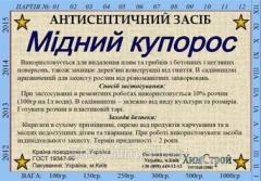 Медный купорос со склада,Киев (различная фасовка,