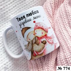 """Чашка с рисунком """"Твоя любов зігрівє"""