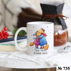 """Чашка с рисунком """"Твоє тепло зігріває"""