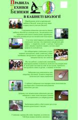"""Плакат для кабінету біології """"Правила"""