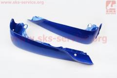 Пластик - защиты ног правый+левый к-кт, СИНИЙ для