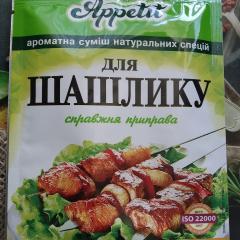 """Приправа для шашлыка """"Appetit"""" 25 гр"""