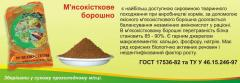 Meat-and-bone feed meal in Ukraine to Buy, the