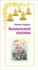 Book religious Christian Bell ringing. Author
