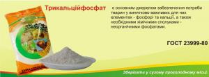 Tricalcium phosphate fodder