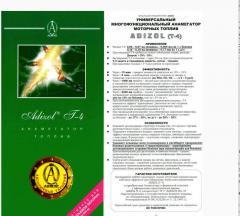 Анамегатор топлива ADIZOL T-4