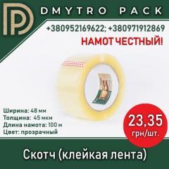 Скотч упаковочный 48мм*45мкм*100м прозрачный