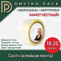 Скотч упаковочный 45мм*40мкм*100м прозрачный