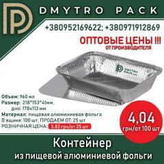 Упаковка фольгована
