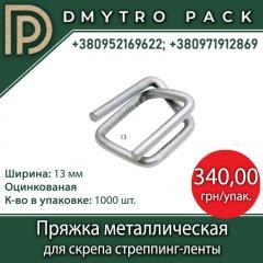 Пряжка 13 мм для полипропиленовой ленты, 1000 шт.,