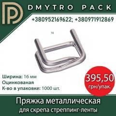 Пряжки для пакувальних стрічок