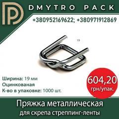 Пряжка для ПП-ленты 19мм, 1000 шт. оцинкованная