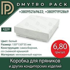 Коробка белая 150х150х35 мм для кондитерских