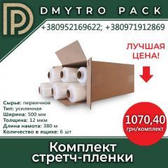 Комплект стрейч пленки 12мкм*500мм*380 м, вес 2,20