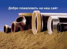 Трубы канализационные керамические KERAMO,