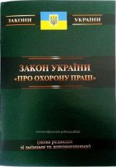 """Закон України """"Про охорону праці"""", м'яка"""