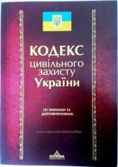 Кодекс цивільного захисту України, м'яка палітурка